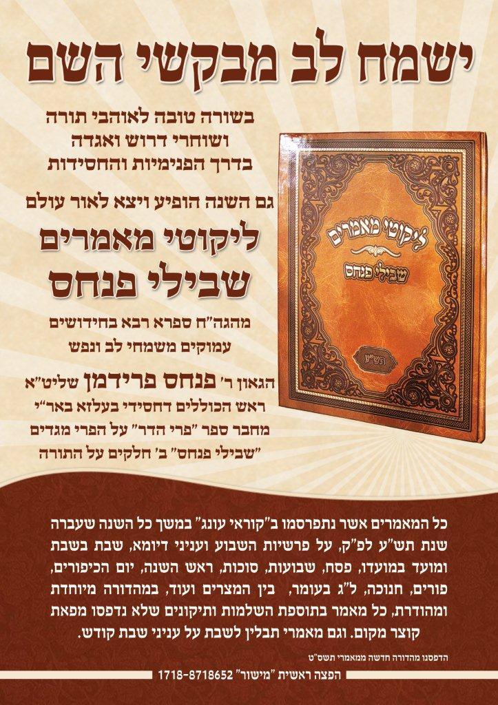 Rabbi Friedman In Kew Gardens Hills: Shvilei Pinches שבילי פנחס