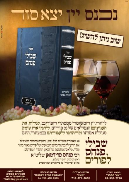 Pirsum Purim